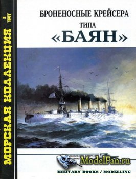 Морская коллекция №3 1997 - Броненосные крейсера типа