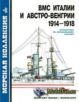 Морская коллекция №4 1997 - ВМС Италии и Австро-Венгрии 1914-1918. Справочн ...