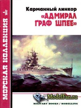 Морская коллекция №5 1997 - Карманный линкор