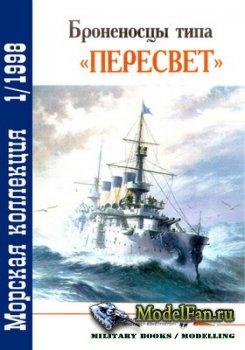 Морская коллекция №1 1998 - Броненосцы типа