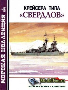 Морская коллекция №2 1998 - Крейсера типа
