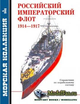 Морская коллекция №4 1998 - Российский императорский флот 1914-1917