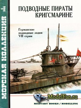 Морская коллекция 5/1998 - Подводные пираты Кригсмарине. Германские подводн ...