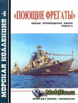 Морская коллекция №1 1999 - «Поющие фрегаты». Большие противолодочные кораб ...