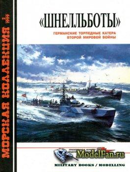 Морская коллекция №2 1999 - «Шнелльботы». Германские торпедные катера второ ...