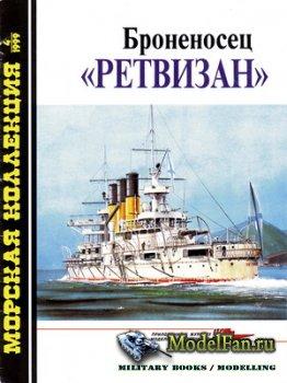 Морская коллекция №4 1999 - Броненосец «Ретвизан»