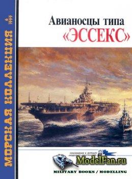 Морская коллекция №6 1999 - Авианосцы типа «Эссекс»
