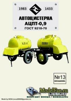 Novamodel №13 - Автоцистерна АЦПТ-0,9