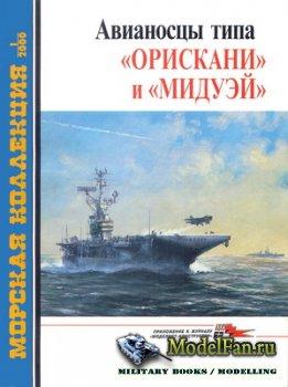 Морская коллекция №1 2000 - Авианосцы типа «Орискани» и «Мидуэй»