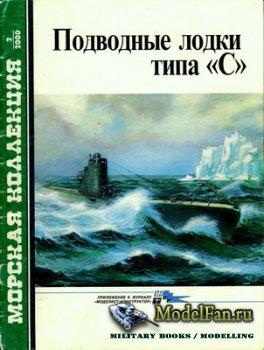 Морская коллекция №2 2000 - Подводные лодки типа «С»