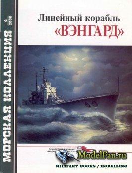 Морская коллекция №4 2000 - Линейный корабль «Вэнгард»