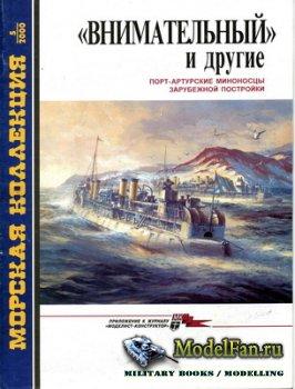 Морская коллекция №5 2000 - «Внимательный» и другие (Порт-Артурские минонос ...