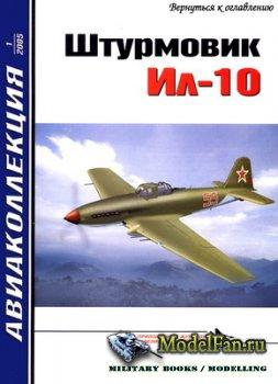 Авиаколлекция №1 2005 - Штурмовик Ил-10 (Часть 2)