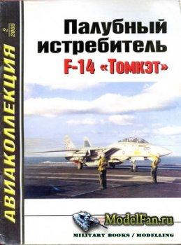 Авиаколлекция №2 2005 - Палубный истребитель F-14 «Томкэт»