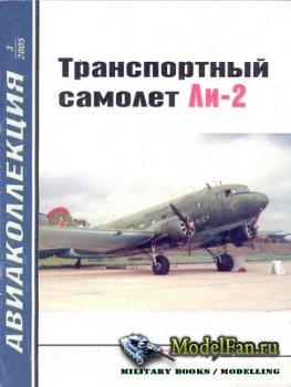 Авиаколлекция №3 2005 - Транспортный самолет Ли-2