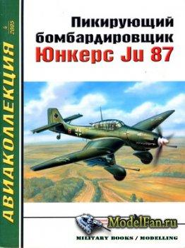 ������������� �4 2005 - ���������� �������������� ������ Ju-87