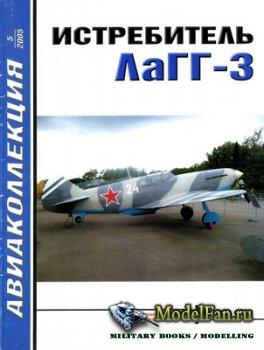 Авиаколлекция №5 2005 - Истребитель ЛаГГ-3