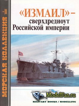 Морская коллекция №1 2001 - «Измаил» - сверхдредноут Российской империи
