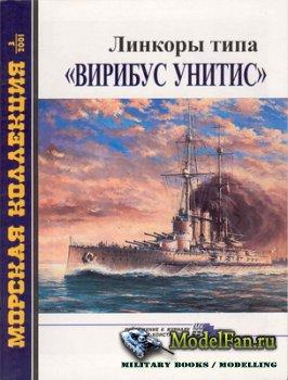 Морская коллекция №3 2001 - Линкоры типа «Вирибус Унитис»