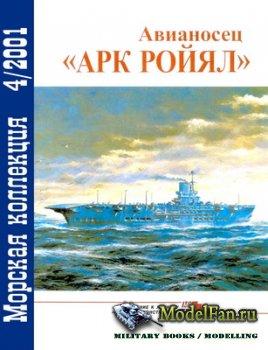 Морская коллекция №4 2001 - Авианосец «Арк Ройял»