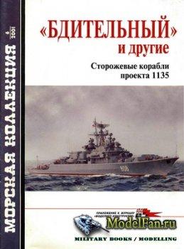Морская коллекция №6 2001 - «Бдительный» и другие. Сторожевые корабли проек ...
