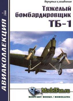 Авиаколлекция №1 2006 - Тяжелый бомбардировщик ТБ-1