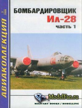 Авиаколлекция №5 2006 - Бомбардировщик Ил-28 (Часть 1)