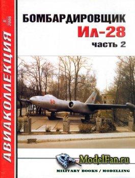 Авиаколлекция №6 2006 - Бомбардировщик Ил-28 (Часть 2)