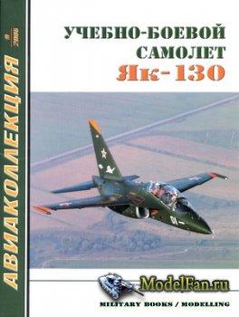 Авиаколлекция №9 2006 - Учебно-боевой самолет Як-130