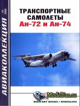 Авиаколлекция №10 2006 - Транспортные самолеты Ан-72 и Ан-74