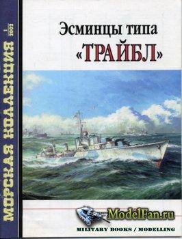 Морская коллекция №1 2002 - Эсминцы типа «Трайбл»