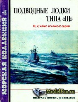 Морская коллекция №2 2002 - Подводные лодки типа «Щ» (III, V, V-бис и V-бис ...
