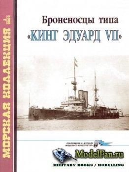 Морская коллекция №3 2002 - Броненосцы типа «Кинг Эдуард VII»