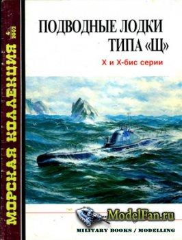 Морская коллекция №4 2002 - Подводные лодки типа «Щ» (X и X-бис серии)