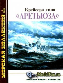 Морская коллекция №6 2002 - Крейсера типа «Аретьюза»