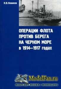 Операции флота против берега на Черном море в 1914-1917 годах (Н. В. Новико ...