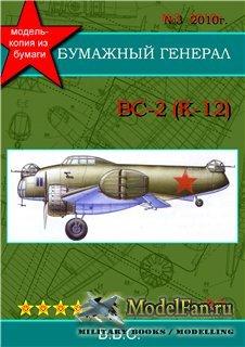 Бумажный генерал №3 2010 - ВС-2 (К-12)