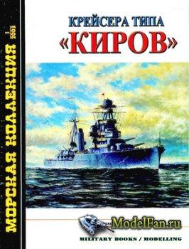 Морская коллекция №1 2003 - Крейсера типа «Киров»