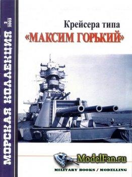 Морская коллекция №2 2003 - Крейсера типа «Максим Горький»