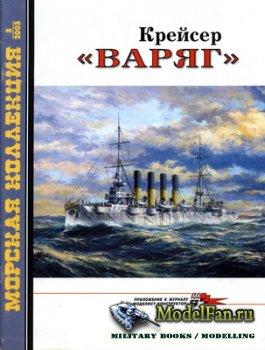 Морская коллекция №3 2003 - Крейсер «Варяг»
