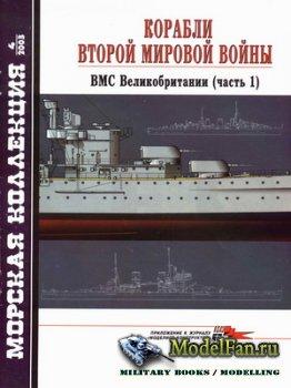 Морская коллекция №4 2003 - Корабли второй мировой войны. ВМС Великобритани ...