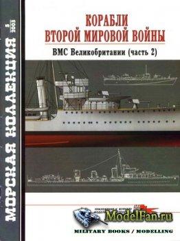 Морская коллекция №5 2003 - Корабли второй мировой войны. ВМС Великобритани ...