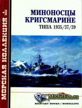 Морская коллекция №6 2003 - Миноносцы Кригсмарине типа 1935/37/39