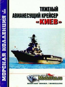 Морская коллекция №7 2003 - Тяжелый авианесущий крейсер «Киев»