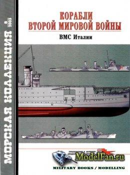 Морская коллекция №8 2003 - Корабли второй мировой войны. ВМС Италии