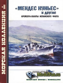 Морская коллекция №9 2003 - «Мендес Нуньес» и другие крейсера-скауты испанс ...