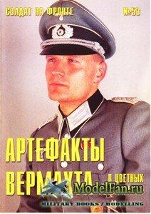 Солдат на фронте №53 - Артефакты вермахта в цветных фотографиях. Часть I