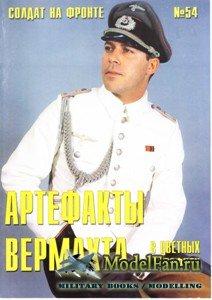Солдат на фронте №54 - Артефакты вермахта в цветных фотографиях. Часть II