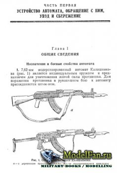 Наставления по стрелковому делу. 7.62 АКМ, 7.62 РПК, 7.62 ПК, ПМ, Гранаты