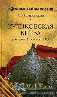 Куликовская битва и рождение Московской Руси (А.Б. Широкорад)